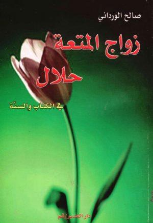 زواج المتعة حلال، في الكتاب والسنة