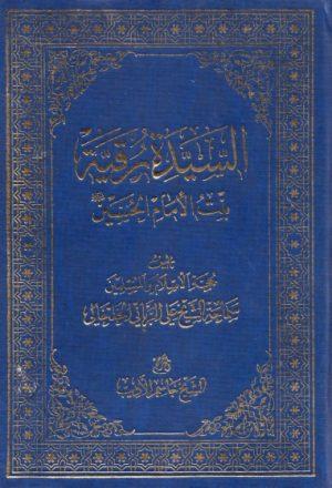 السيدة رقية بنت الإمام الحسين ع