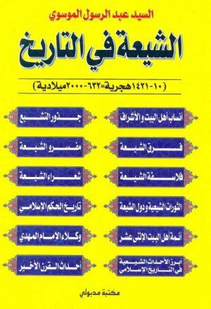 الشيعة في التاريخ - 632