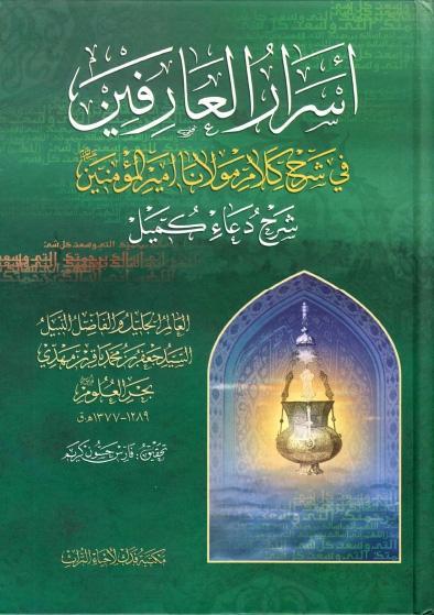 أسرار العارفين، في شرح كلام مولانا أمير المؤمنين ع ، شرح دعاء كميل