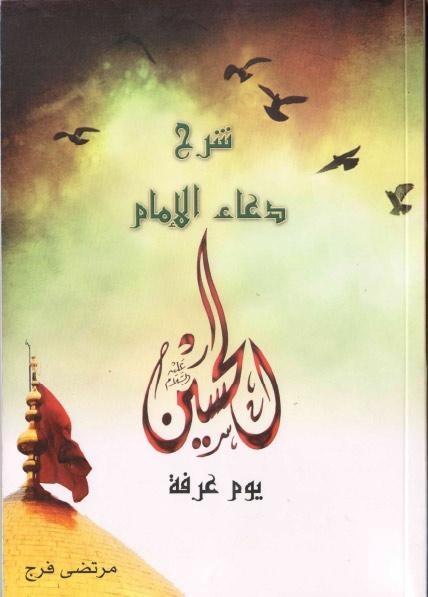 Image result for دعاء عرفة للإمام الحسين عليه السلام