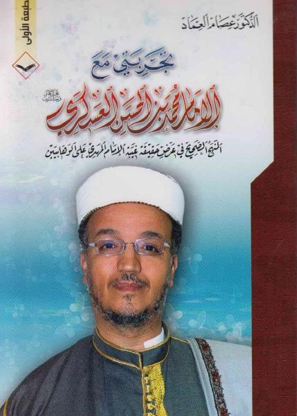 تجربتي مع الامام محمد بن الحسن العسكري ، المنهج الصحيح في عرض حقيقة غيبة الإمام المهدي على الوهابيين