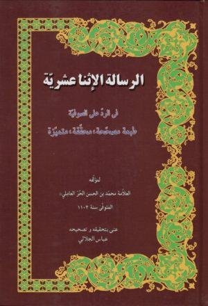 الرسالة الإثنى عشرية في الرد على الصوفية
