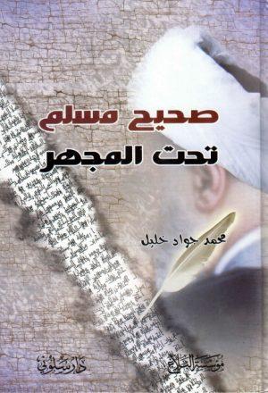 صحيح مسلم تحت المجهر