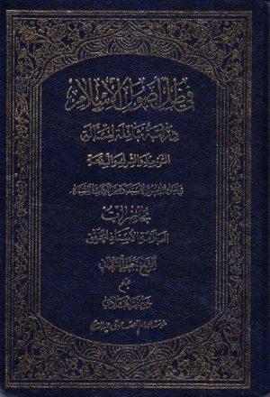 في ظل أصول الإسلام ، محاضرات الشيخ جعفر السبحاني