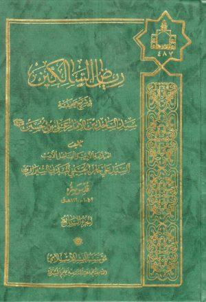رياض السالكين في شرح صحيفة سيد الساجدين (صلوات الله عليه) - 7 أجزاء