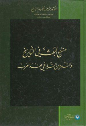 منهج البحث في التاريخ والتدوين التاريخي عند العرب