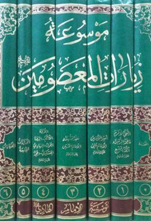 موسوعة زيارات المعصومين (عليهم السلام) - 6 أجزاء 7 مجلدات