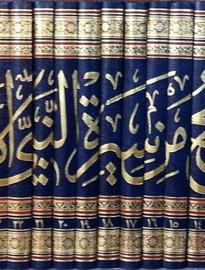 الصحيح من سيرة النبي الأعظم (صلى الله عليه وآله) - 35 جزء