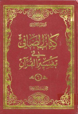 الصافي في تفسير القرآن – 7 أجزاء