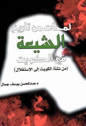 لمحات من تاريخ الشيعة في الكويت - من نشأة الكويت الى الاستقلال