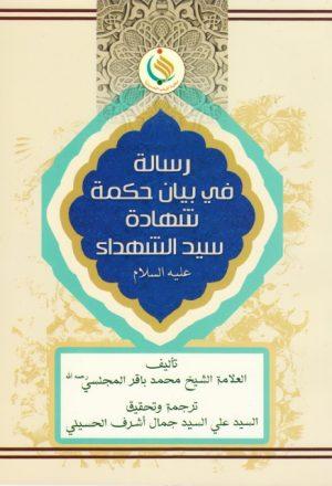 رسالة في بيان حكمة شهادة سيد الشهداء (عليه السلام)