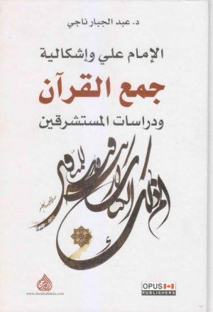 الإمام علي وإشكالية جمع القرآن ، ودراسات المستشرقين