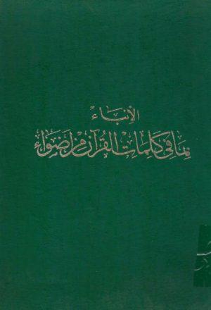 الإنباء بما في كلمات القرآن من أضواء - ج1ج2ج3