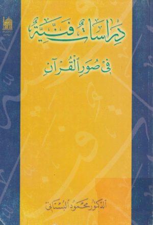 دراسات فنية في صور القرآن