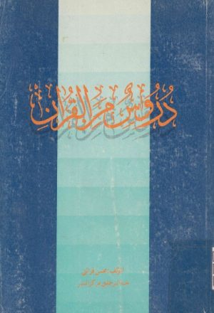 دروس في القرآن
