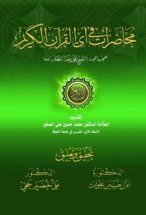محاضرات في آي القرآن الكريم ، للشيخ محمد رضا المظفر