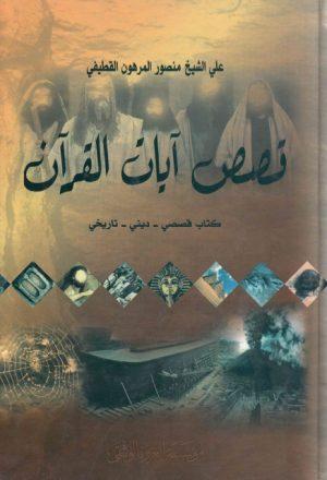 قصص آيات القرآن (قصصي، ديني، تاريخي)