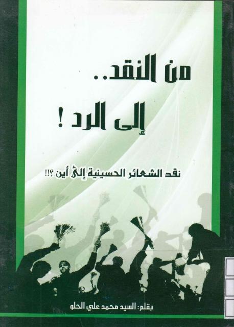 من النقد الى الرد!، نقد الشعائر الحسينية الى أين؟!!