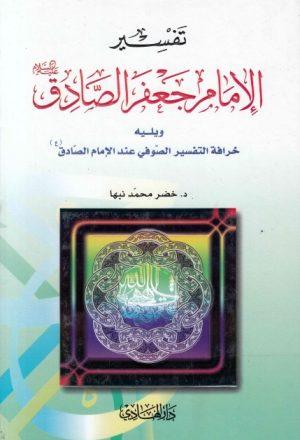 تفسير الإمام جعفر الصادق (ع) ويليه خرافة التفسير الصوفي عند الإمام الصادق (ع)