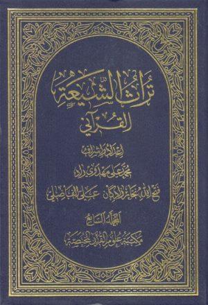 تراث الشيعة القرآني - 7 أجزاء
