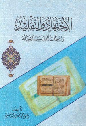 الإجتهاد والتقليد وسلطات الفقيه وصلاحياته