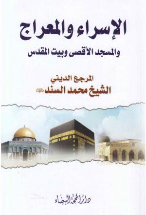 الإسراء والمعراج والمسجد الأقصى والبيت المقدس