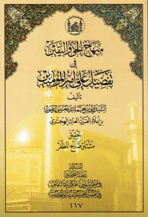 مناهج الحق واليقين في تفضيل علي أميرالمؤمنين