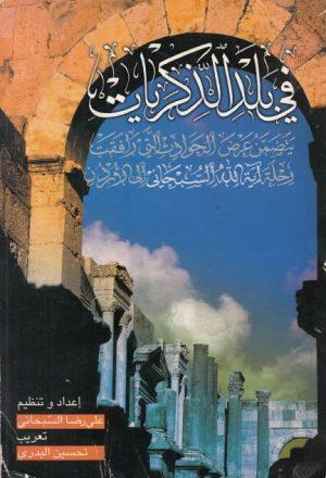 في بلد الذكريات ، يتضمن عرض الحوادث التي رافقت رحلة آية الله السبحاني إلى الأردن