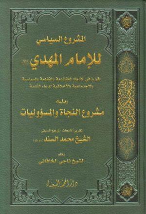 المشروع السياسي للإمام المهدي (ع) ويليه مشروع النجاة والمسؤوليات