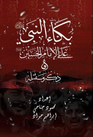 بكاء النبي (ص) على الإمام الحسين (ع) وذكر مقتله
