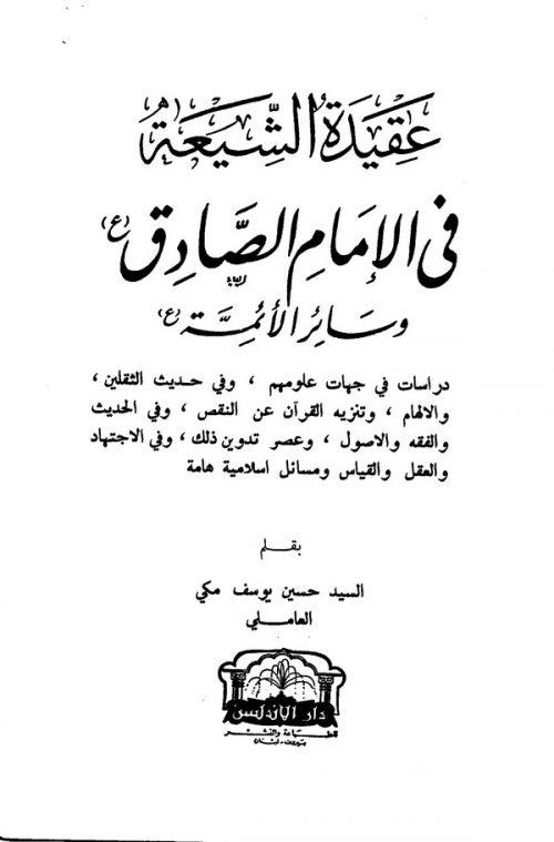 عقيدة الشيعة في الإمام الصادق ، عليه السلام