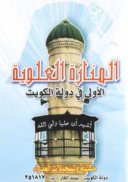 المنارة العلوية الاولى في الكويت