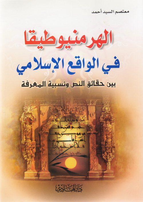 الهرمنيوطيقا في الواقع الاسلامي بين حقائق النص ونسبية المعرفة