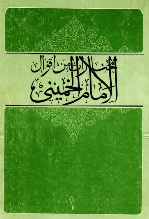 مختارات من أقوال الإمام الخميني - ثلاثة أجزاء