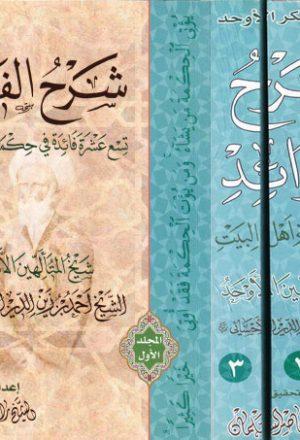 شرح الفوائد في حكمة أهل البيت عليهم السلام - ثلاثة أجزاء