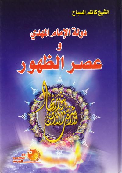 دولة الإمام المهدي عج وعصر الظهور