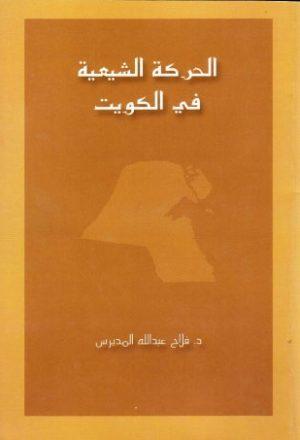 الحركة الشيعية في الكويت