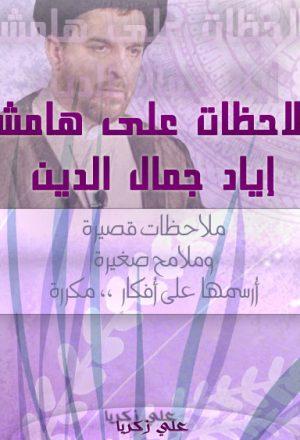 ملاحظات على هامش إياد جمال الدين