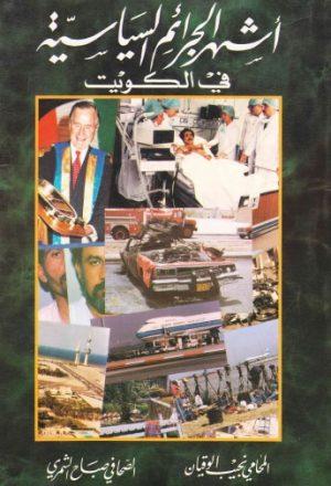 أشهر الجرائم السياسية في الكويت