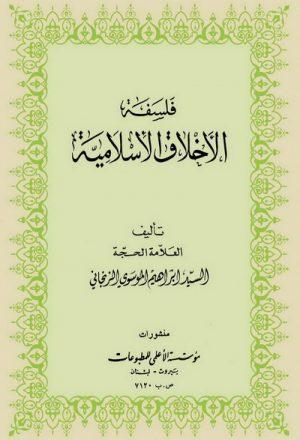 فلسفة الأخلاق الإسلامية