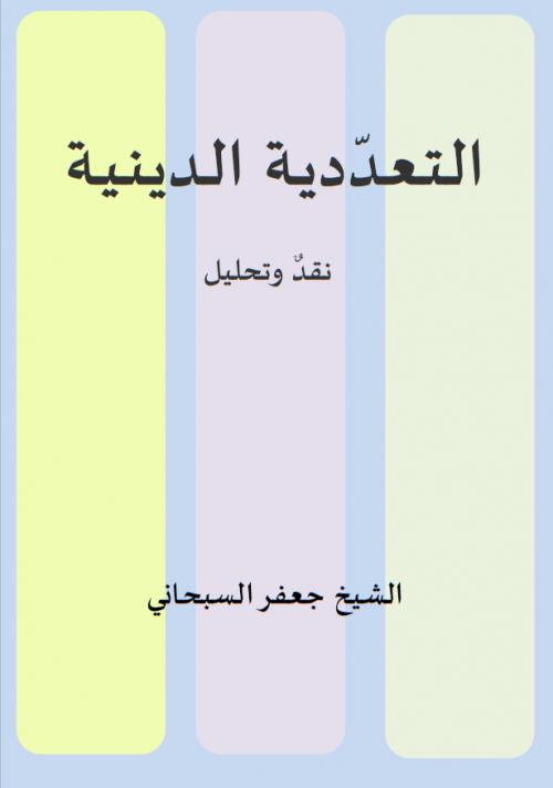 التعددية (البلورالية) الدينية - نقد وتحليل