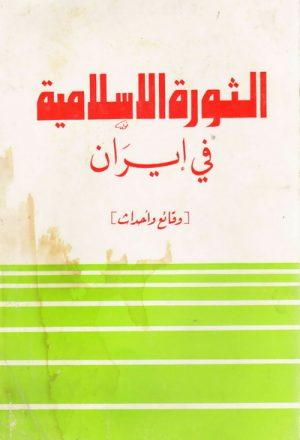 الثورة الإسلامية في إيران وقائع وأحداث