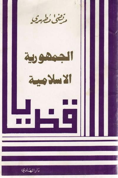 قضايا الجمهورية الإسلامية