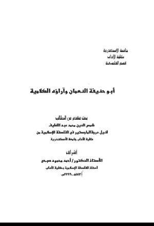 أبو حنيفة النعمان وآراؤه الكلامية