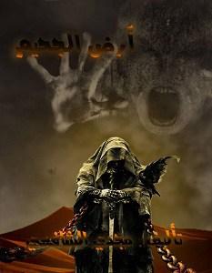 رواية أرض الجحيم لـ مجدي الشافعي