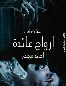 رواية أرواح عائدة لـ أحمد مجدي