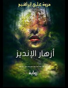 رواية أزهار الإنديز لـ مروة علي إبراهيم