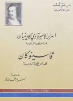 رواية أسرار الأميرة دى كادينيان لـ بلزاك