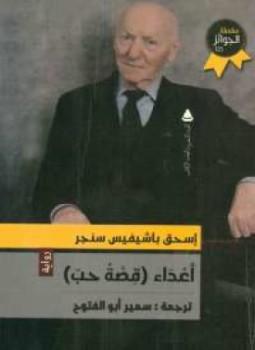 رواية أعداء لـ إسحق باشيفيس سنجر